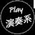 演奏系 / build