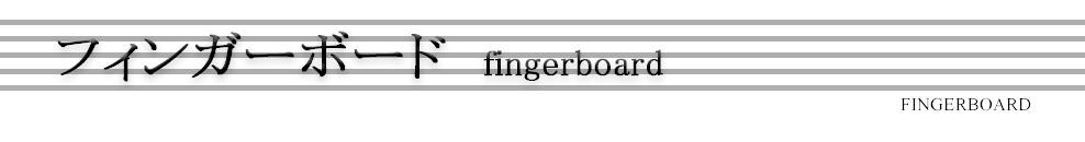 フィンガーボード
