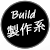 製作系 / build